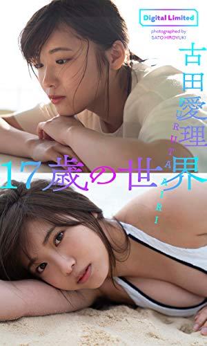 【デジタル限定】古田愛理写真集「17歳の世界」 週プレ PHOTO BOOK