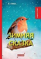 Зимняя сказка (Модное чт&#1)