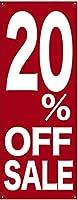 バナー 20% OFF SALE ポンジ No.69676 (受注生産)