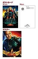 マーベル MARVEL キャプテン・マーベル/ポスター & ポストカードセット【2種セット】