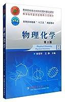 """物理化学(第2版 H)/高等农林教育""""十三五""""规划教材"""