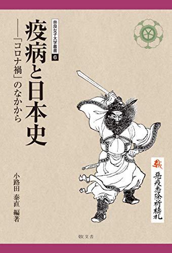 「疫病と日本史」コロナ禍のなかから (奈良女子大学叢書)