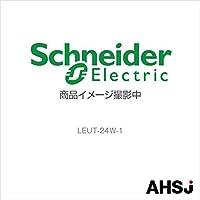 シュナイダーエレクトリック LEUT-24W-1 (旧アロー) SN-