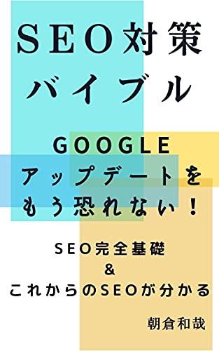 SEO対策バイブル〜Googleアップデートをもう恐れない!SEO完全基礎&これからのSEOが分かる〜