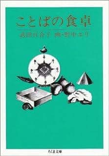 ことばの食卓 (ちくま文庫)