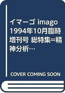 イマーゴ imago 1994年10月臨時増刊号 総特集=精神分析の最前線・・・ラカン ●シェーマL/性と死の言語/企てと運命、笑いと名前/反哲学:ラカンとプラトン●ラカン分析用語集