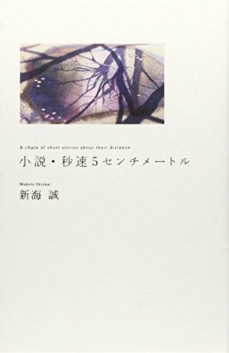 小説・秒速5センチメートルA chain of short stories about their distance (ダ・ヴィンチブックス)の詳細を見る
