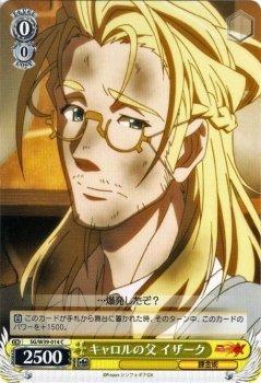 ヴァイスシュヴァルツ キャロルの父 イザーク コモン SG/W39-014-C 【戦姫絶唱シンフォギアGX】
