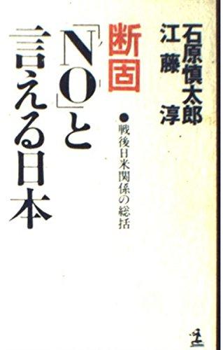 断固「NO(ノー)」と言える日本―戦後日米関係の総括 (カッパ・ホームス)