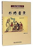 上海老漫画丛书:外侨看景