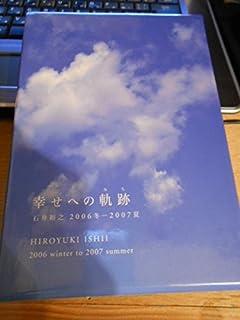 石井裕之 幸せの軌跡 2006冬-2007夏 DVD + CD セット