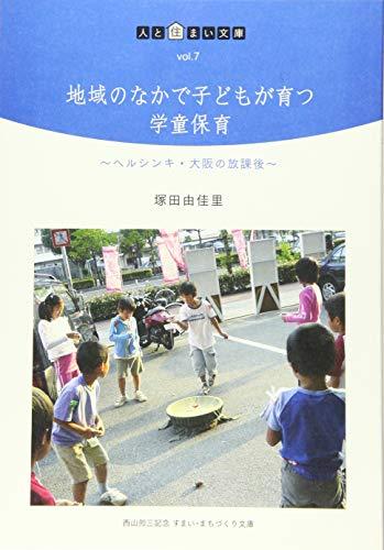 地域のなかで子どもが育つ学童保育―ヘルシンキ・大阪の放課後 (人と住まい文庫)の詳細を見る