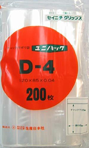 5袋組/ユニパックD-4(200枚入)(0.04X幅85Xチャック下120mm)