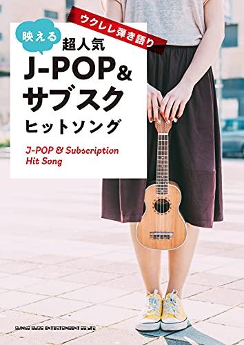 ウクレレ弾き語り 映える超人気J-POP&サブスクヒットソング