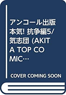 アンコール出版 本気! 抗争編5/気志団 (AKITA TOP COMICS WIDE)