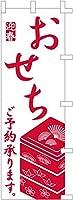 のぼり旗 (nobori) 「おせちご予約」1444