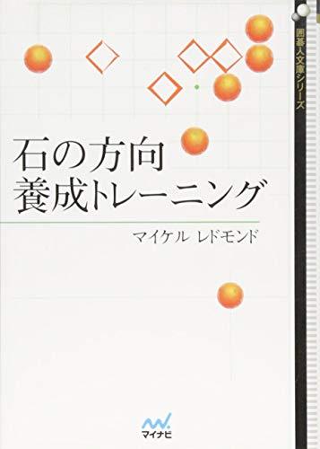 石の方向 養成トレーニング (囲碁人文庫シリーズ)