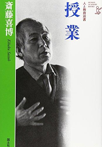 斎藤喜博 授業 (人と教育双書)