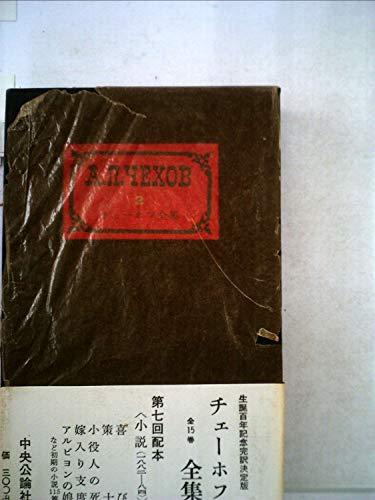 チェーホフ全集〈第3〉小説(1884-85) (1960年)