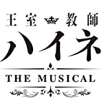 王室教師ハイネ -THE MUSICAL-(DVD)[EYBA-11707/8][DVD]