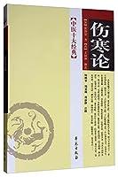 傷寒論(中国語) (中医十大経典)