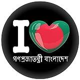 FanShirts4u Button/Badge/Pin - I Love BANGLADESCH Fahne Flagge (I Love Bangladesch-bengalisch)