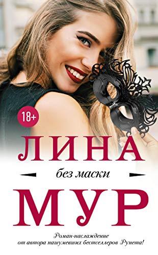 Без маски (Russian Edition)