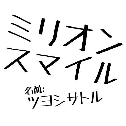 TSUYOSHISATORU
