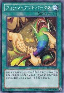 遊戯王カード 【フィッシュアンドバックス】 EP12-JP018-N ≪エクストラパック2012 収録≫