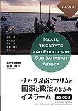 サハラ以南アフリカの国家と政治のなかのイスラーム――歴史と現在――