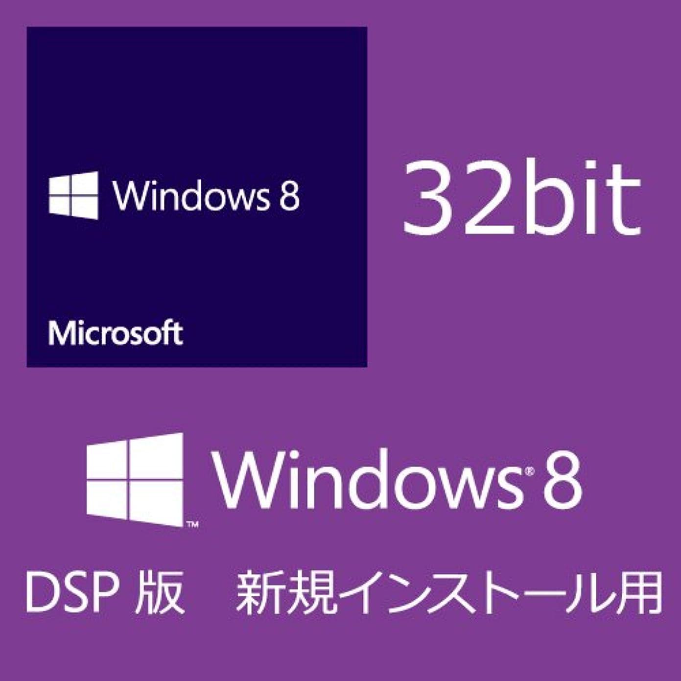 君主スロベニア新鮮な【旧商品】Microsoft Windows 8 (DSP版) 32bit 日本語(新規インストール用)