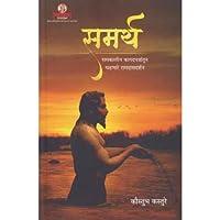 Samarthツ (Marathi)