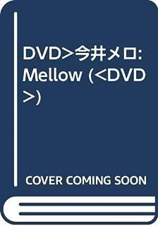 DVD>今井メロ:Mellow (<DVD>)