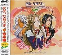 Ah My Goddess V.2 by Original Soundtrack (1997-08-21)