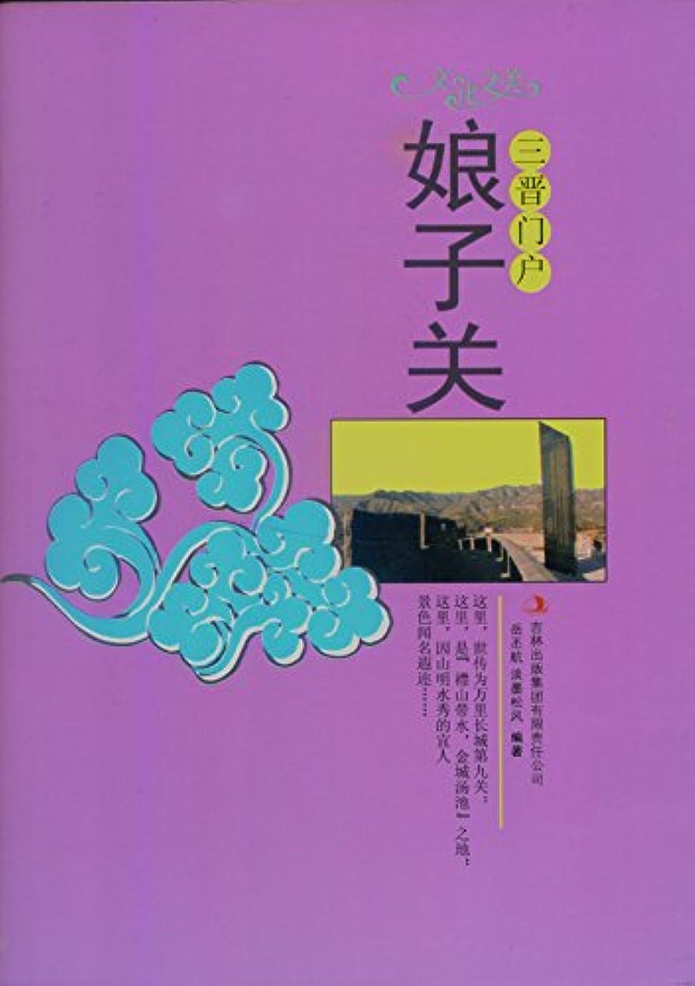 突っ込む倫理ダイヤモンド三晋门户——娘子关 (Chinese Edition)