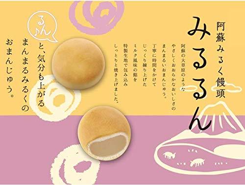 阿蘇みるく饅頭みるるん 15個入×1箱 清正製菓 阿蘇の大草原のような やさしくおおらかなおいしさのまんまるいおまんじゅう