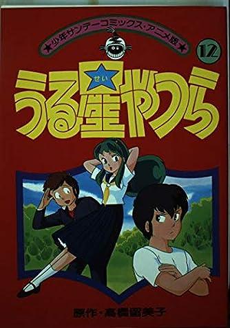 うる星やつら(アニメ版) 12 (少年サンデーコミックス)