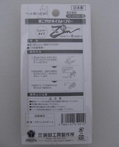 廣田工具製作所ペット用つめきり[ZAN]ニッパータイプ