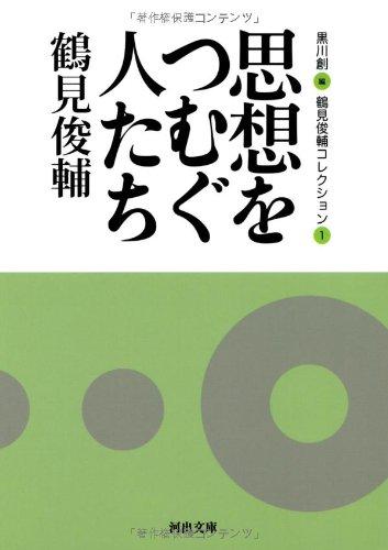 思想をつむぐ人たち ---鶴見俊輔コレクション1 (河出文庫)