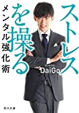 ストレスを操るメンタル強化術 (角川文庫)