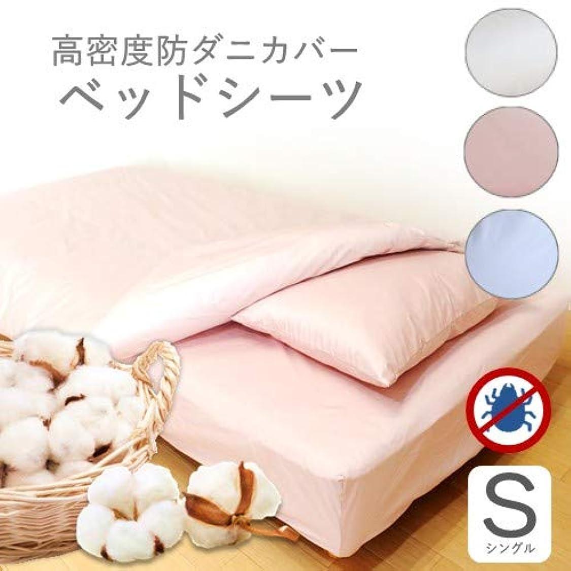 コンピューターゲームをプレイする補助金簡略化する日本製 防ダニ 高密度 ベッドシーツ 単品 シングル (ブルー)