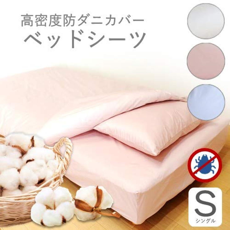 東部同意するステープル日本製 防ダニ 高密度 ベッドシーツ 単品 シングル (ピンク)