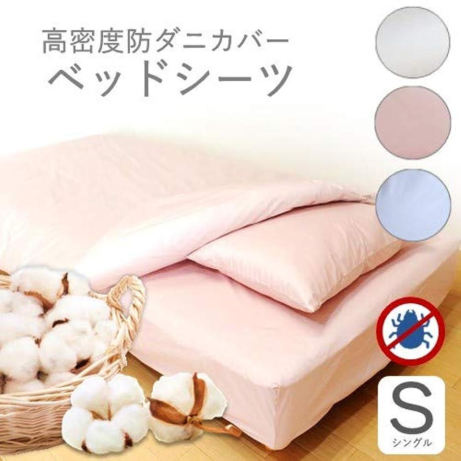 前対称情熱的日本製 防ダニ 高密度 ベッドシーツ 単品 シングル (ピンク)