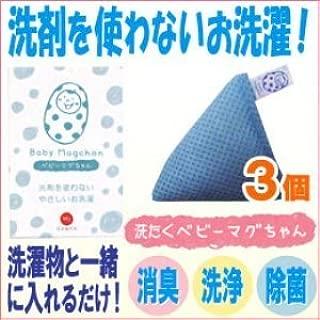 宮本製作所 洗たくベビーマグちゃん ブルー 3個セット
