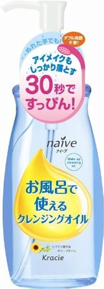 【クラシエホームプロダクツ】クラシエ ナイーブ お風呂で使えるクレンジングオイル 250ml ×20個セット