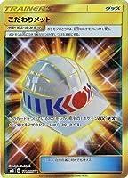 ポケモンカードゲーム/PK-SM8-111 こだわりメット UR