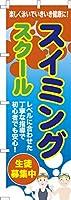 既製品のぼり旗 「スイミングスクール2」 短納期 高品質デザイン 600mm×1,800mm のぼり