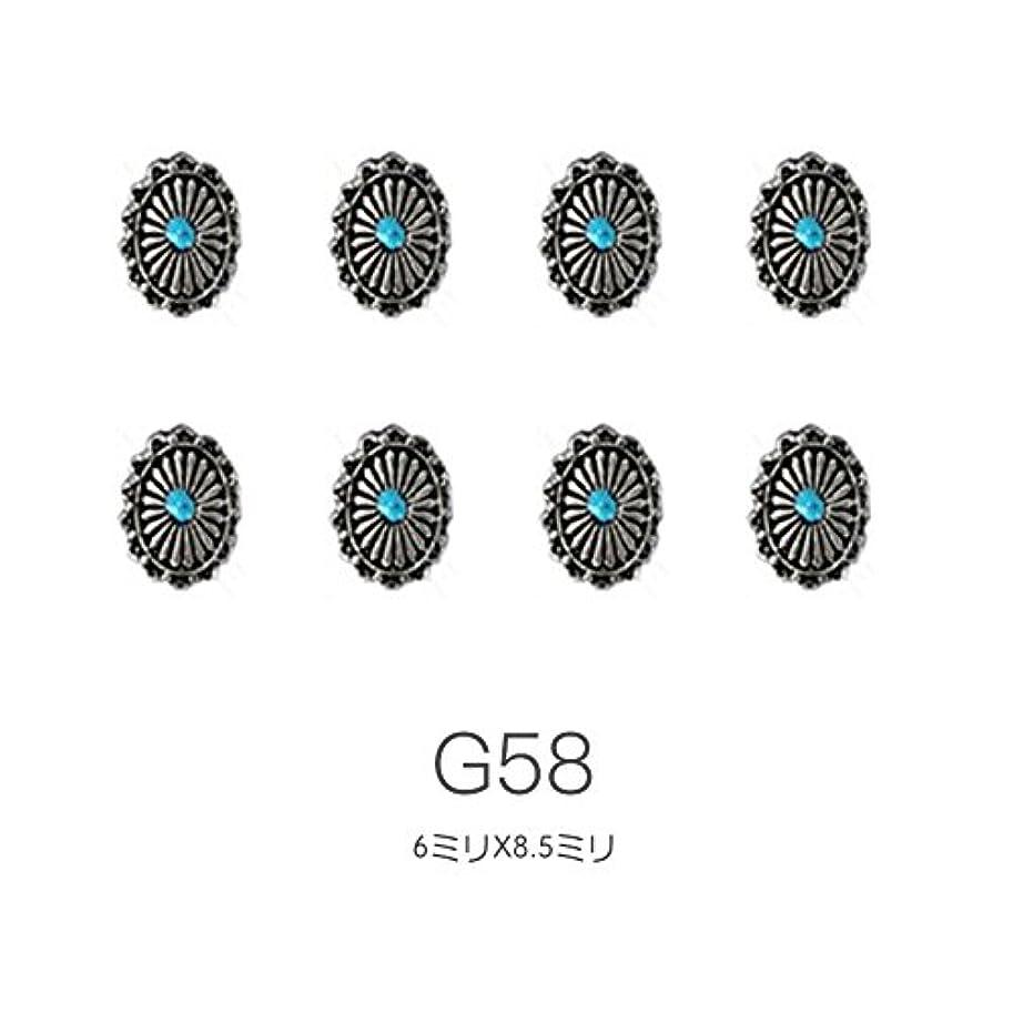偽装する一生第九G58(6ミリ×8.5ミリ) シルバー 8個入り メタルパーツ コンチョ ターコイズ風 ゴールド シルバー ネイルパーツ スタッズ ネイル用品 GOLD SILVER アートパーツ アートパーツ デコ素材