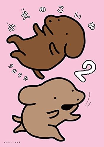 小犬のこいぬ 2【電子限定特典付き】