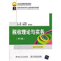 税收理论与实务(第3版)(高等学校经济与工商管理系列教材)